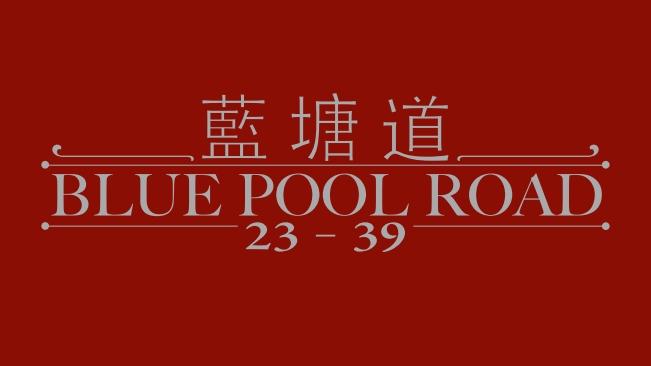 藍塘道23-39號-Q房網